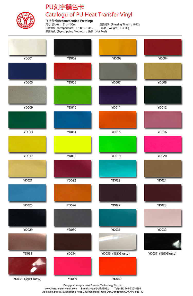 Catalogu of PU Heat Transfer Vinyl