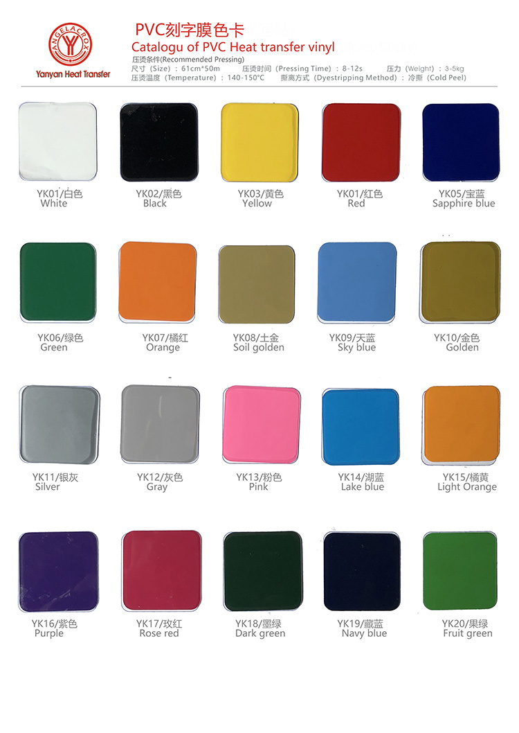 Catalogu of PVC Heat transfer vinyl