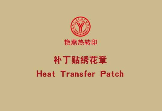 Heat Transfer Patch